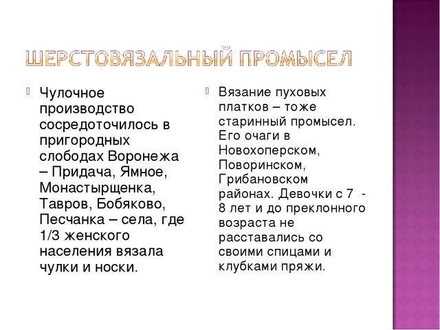 Чулочное производство сосредоточилось в пригородных слободах Воронежа – Прида...