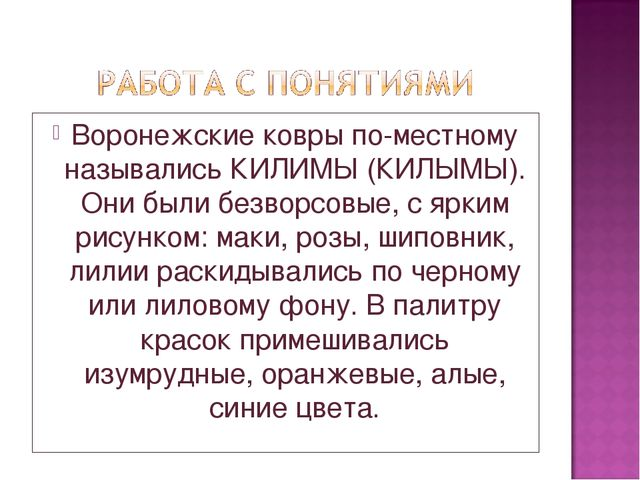 Воронежские ковры по-местному назывались КИЛИМЫ (КИЛЫМЫ). Они были безворсовы...