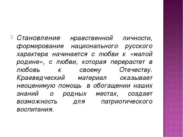 Становление нравственной личности, формирование национального русского характ...