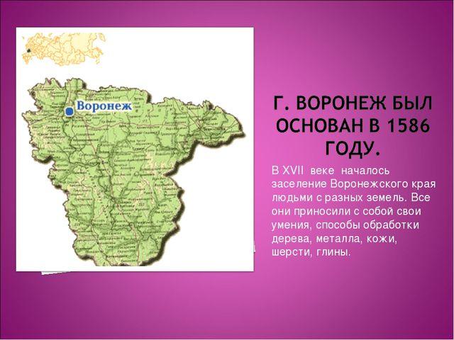 В XVII веке началось заселение Воронежского края людьми с разных земель. Все...