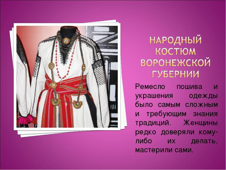 Ремесло пошива и украшения одежды было самым сложным и требующим знания тради...
