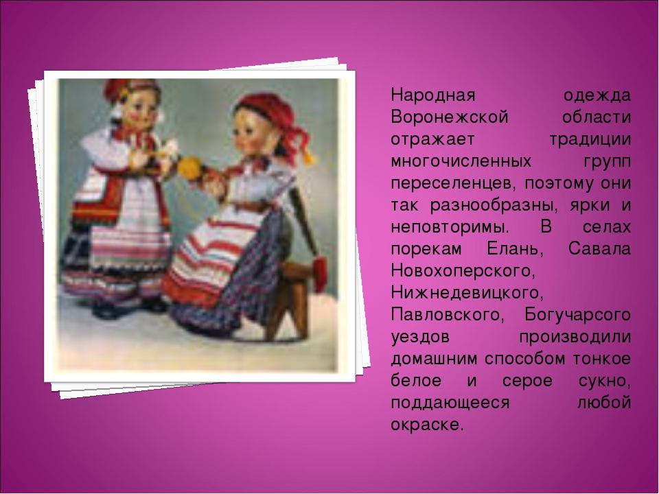 Народная одежда Воронежской области отражает традиции многочисленных групп пе...