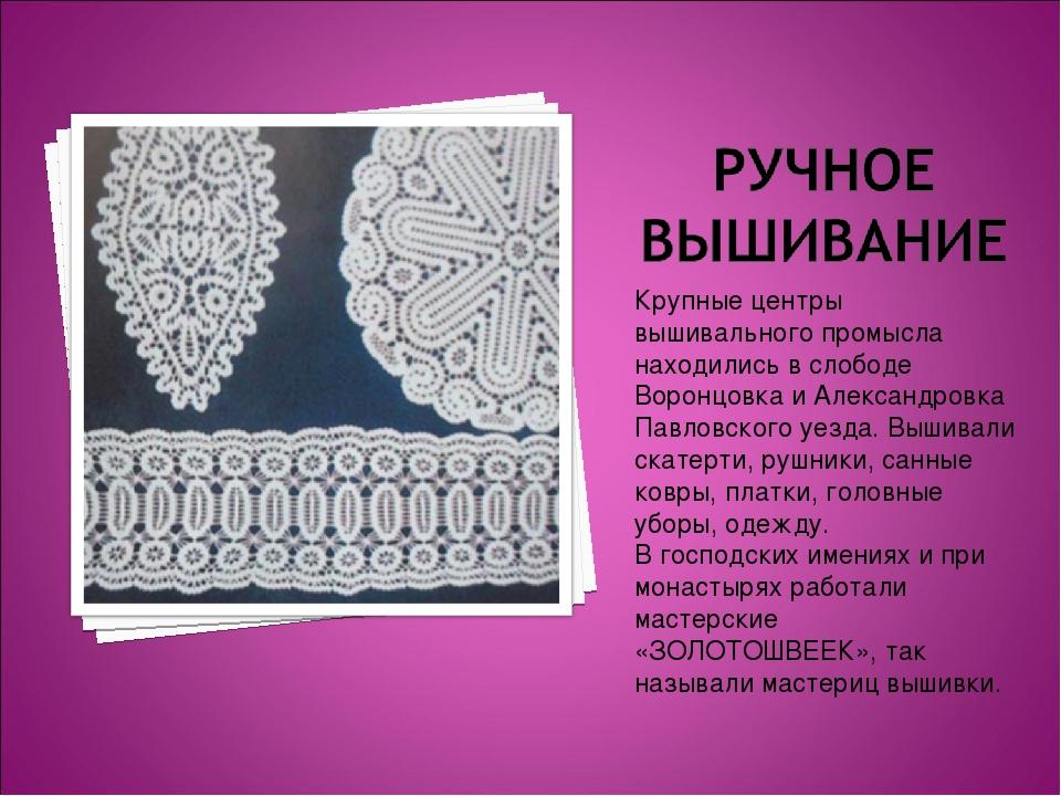 Крупные центры вышивального промысла находились в слободе Воронцовка и Алекса...