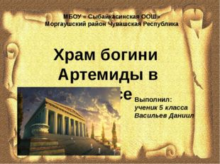 МБОУ « Сыбайкасинская ООШ» Моргаушский район Чувашская Республика Выполнил: у