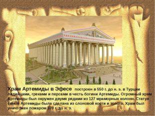 Храм Артемиды в Эфесе построен в 550 г. до н. э. в Турции лидийцами, греками