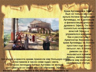 Храм Артемиды в Эфесе был не только местом культа богини плодородия Артемиды