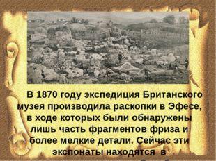 В 1870 году экспедиция Британского музея производила раскопки в Эфесе, в ход