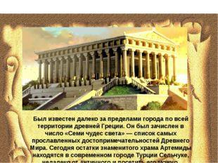 Был известен далеко за пределами города по всей территории древней Греции. Он