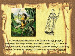 Артемида почиталась как богиня плодородия, покровительница луны, животных и о