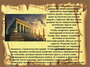 Для того, чтобы храм не был разрушен землетрясениями, архитектор Херсифрон из
