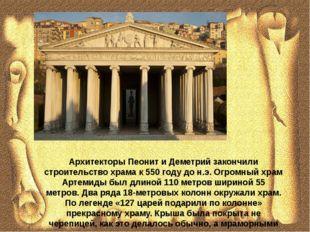 Архитекторы Пеонит и Деметрий закончили строительство храма к 550 году до н.э