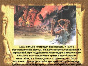 Храм сильно пострадал при пожаре, и на его восстановление эфесцы не жалели св