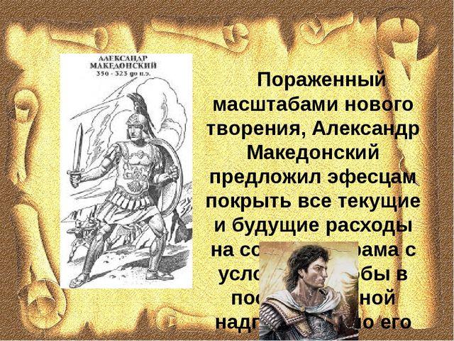 Пораженный масштабами нового творения, Александр Македонский предложил эфесц...