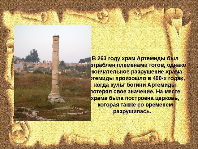 В 263 году храм Артемиды был разграблен племенами готов, однако окончательно...