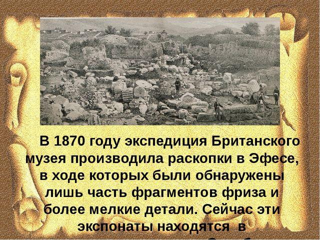 В 1870 году экспедиция Британского музея производила раскопки в Эфесе, в ход...