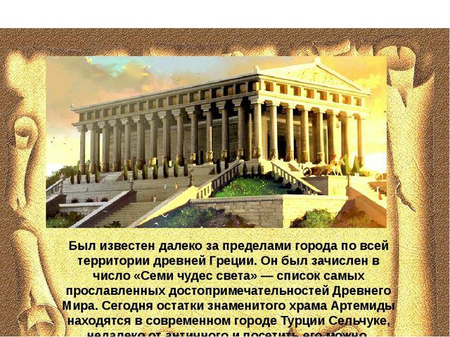Был известен далеко за пределами города по всей территории древней Греции. Он...
