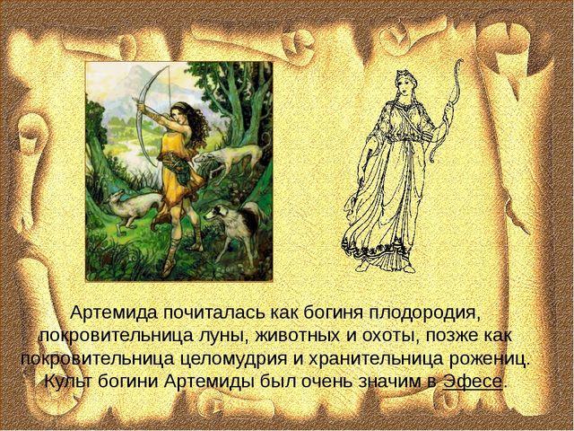 Артемида почиталась как богиня плодородия, покровительница луны, животных и о...