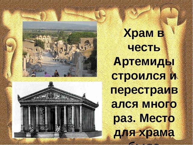 Храм в честь Артемиды строился и перестраивался много раз. Место для храма бы...