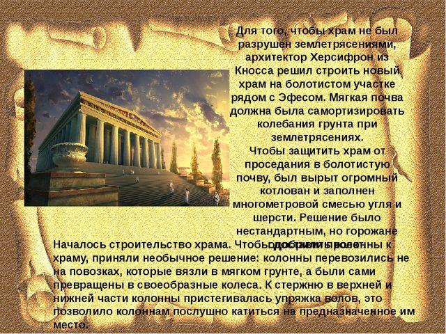 Для того, чтобы храм не был разрушен землетрясениями, архитектор Херсифрон из...