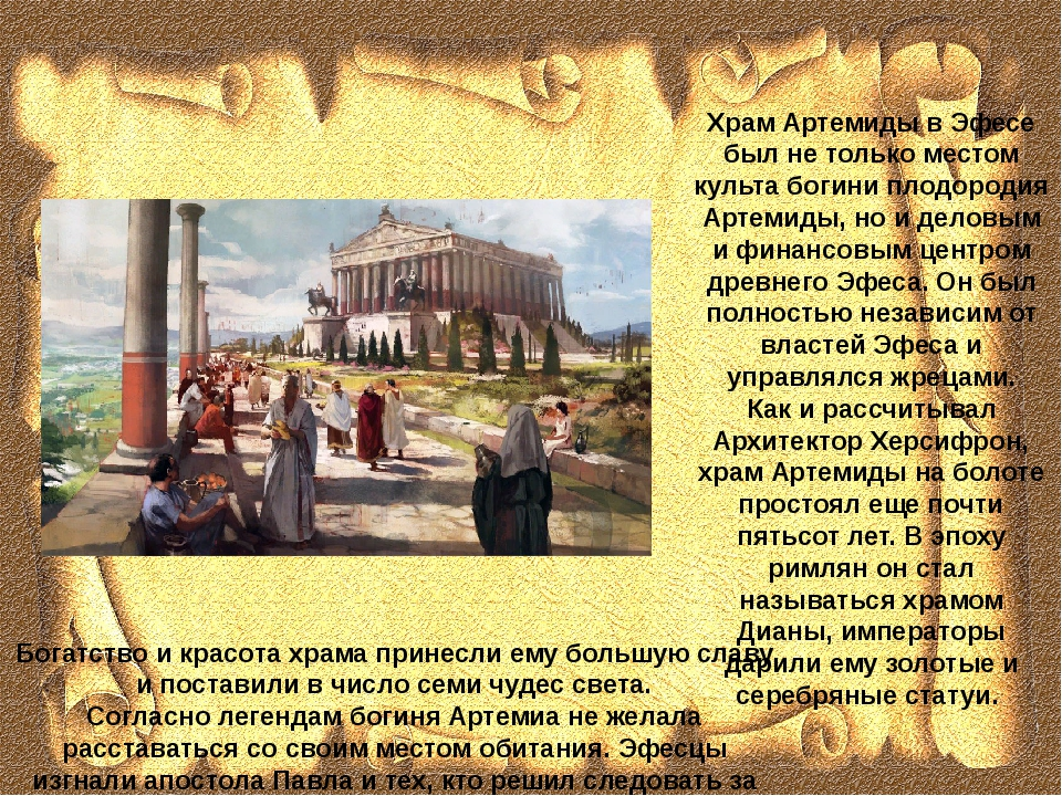 Храм Артемиды в Эфесе был не только местом культа богини плодородия Артемиды...