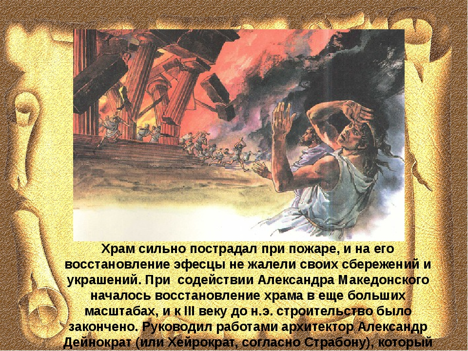 Храм сильно пострадал при пожаре, и на его восстановление эфесцы не жалели св...