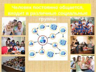 Человек постоянно общается, входит в различные социальные группы