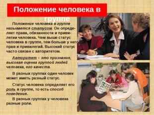 Положение человека в группе Положение человека в группе называется статусом.