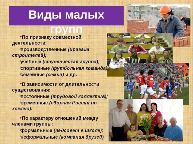 Виды малых групп По признаку совместной деятельности: производственные (брига...