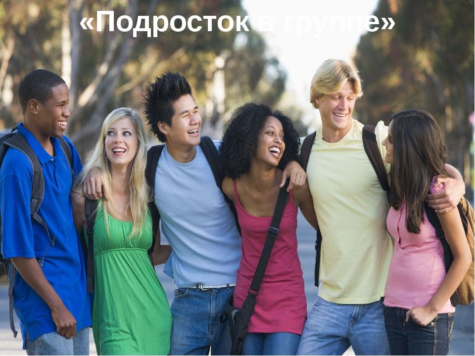 «Подросток в группе»