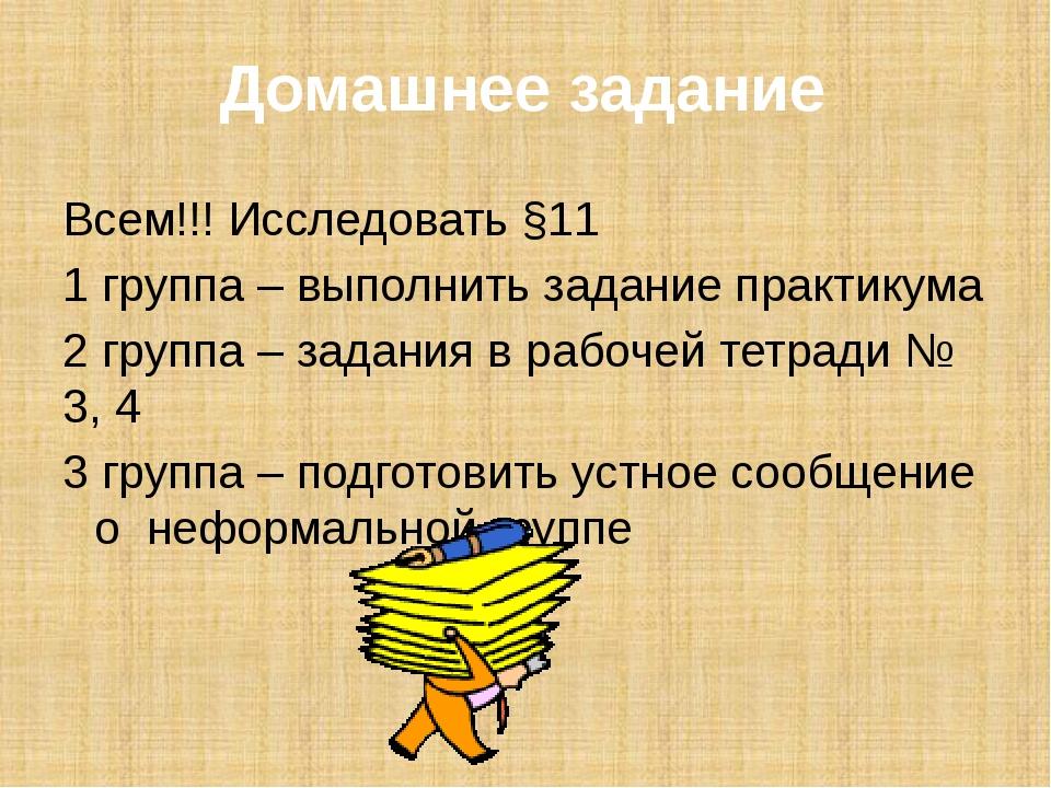 Домашнее задание Всем!!! Исследовать §11 1 группа – выполнить задание практик...