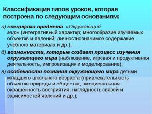 Классификация типов уроков, которая построена по следующим основаниям: а)спе
