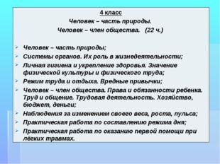4 класс Человек – часть природы. Человек – член общества. (22 ч.) Человек – ч
