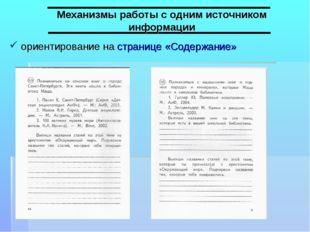 Механизмы работы с одним источником информации ориентирование на странице «С