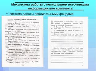 Механизмы работы с несколькими источниками информации вне комплекта система