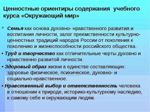 Ценностные ориентиры содержания учебного курса «Окружающий мир» Семья как осн...