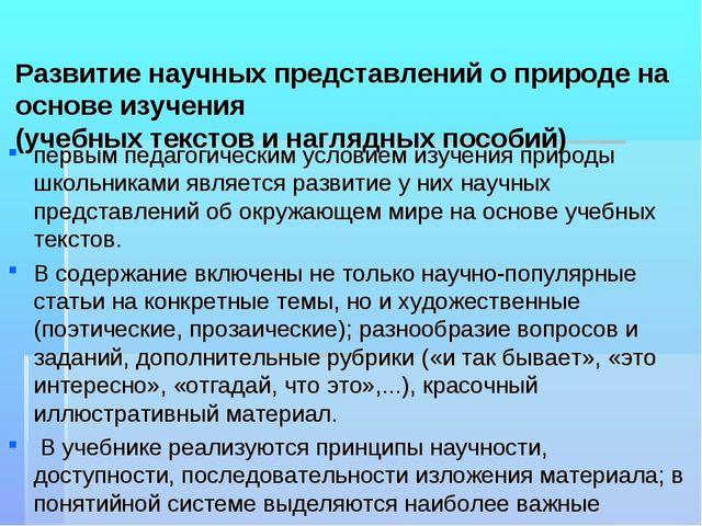Развитие научных представлений о природе на основе изучения (учебных текстов...