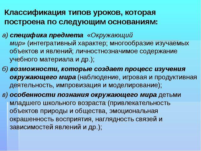 Классификация типов уроков, которая построена по следующим основаниям: а)спе...