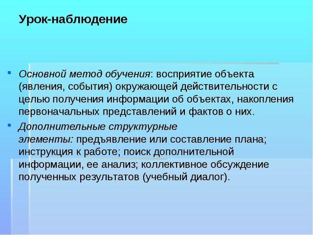 Урок-наблюдение  Основной метод обучения: восприятие объекта (явления, событ...