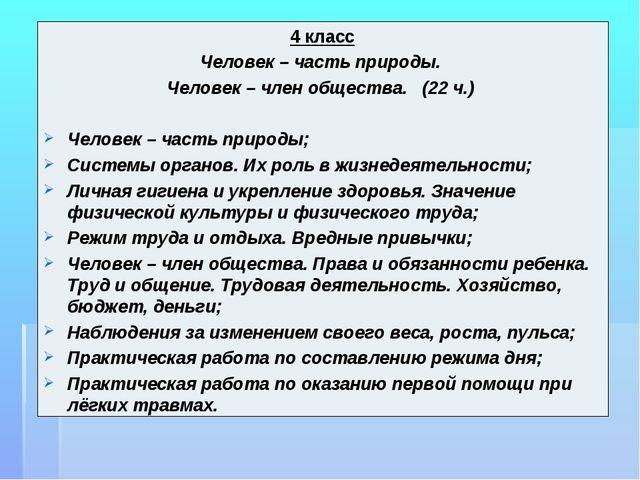 4 класс Человек – часть природы. Человек – член общества. (22 ч.) Человек – ч...