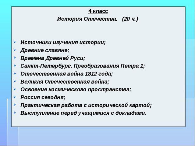 4 класс История Отечества. (20 ч.) Источники изучения истории; Древние славян...