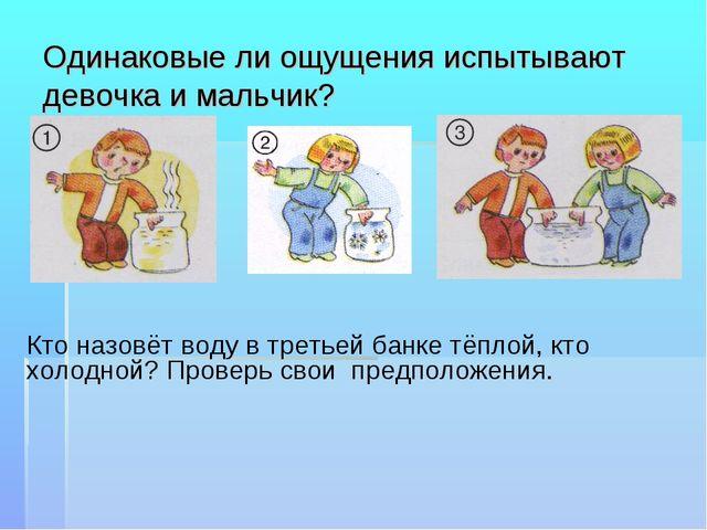 Одинаковые ли ощущения испытывают девочка и мальчик? Кто назовёт воду в треть...