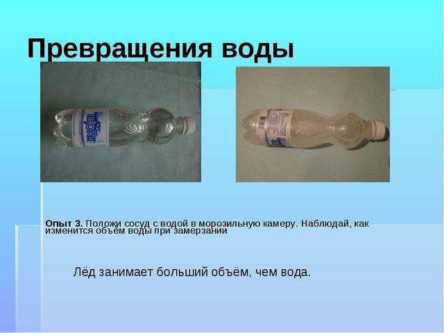 Превращения воды Опыт 3. Положи сосуд с водой в морозильную камеру. Наблюдай,...