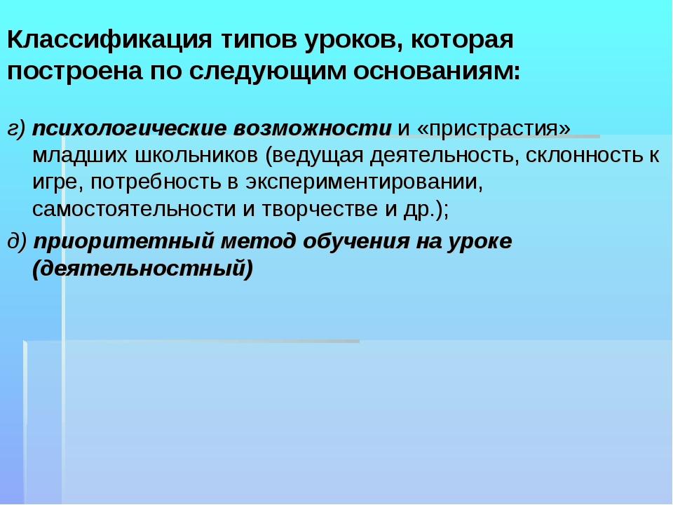 Классификация типов уроков, которая построена по следующим основаниям: г)пси...
