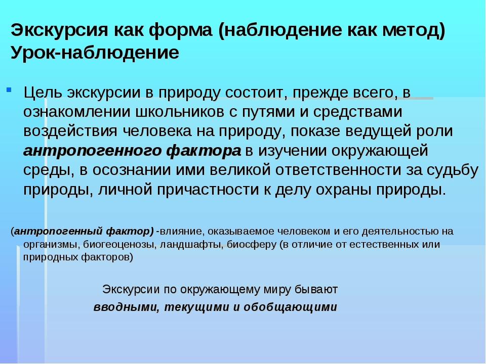 Экскурсия как форма (наблюдение как метод) Урок-наблюдение Цель экскурсии в п...