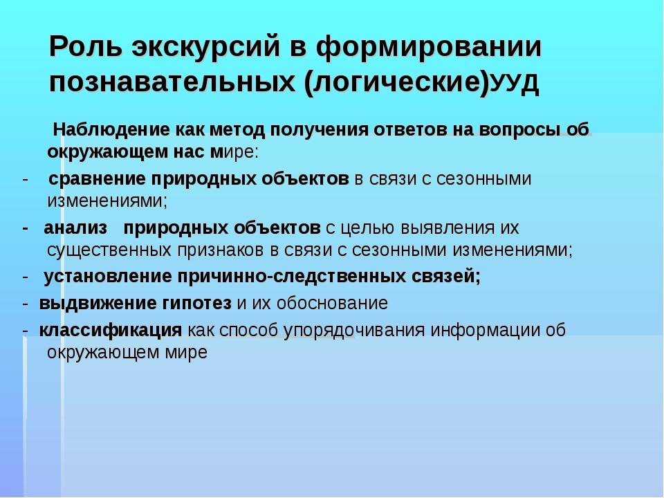 Роль экскурсий в формировании познавательных (логические)УУД Наблюдение как м...
