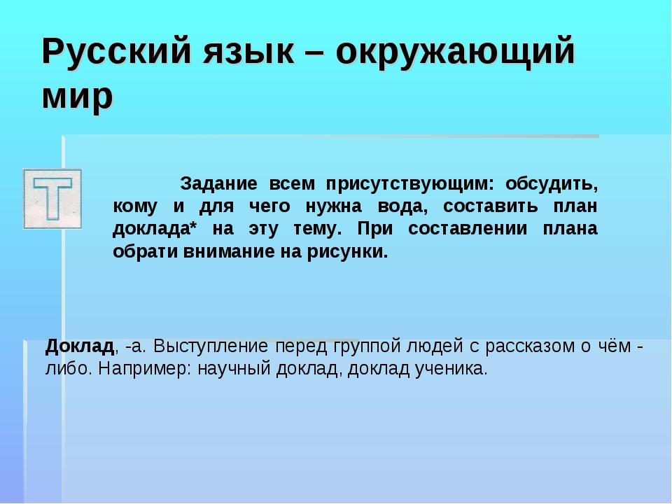 Русский язык – окружающий мир Задание всем присутствующим: обсудить, кому и...