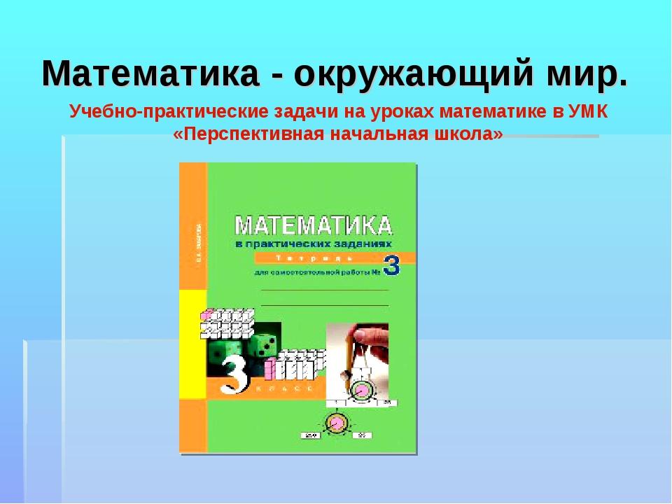 Математика - окружающий мир. Учебно-практические задачи на уроках математике...