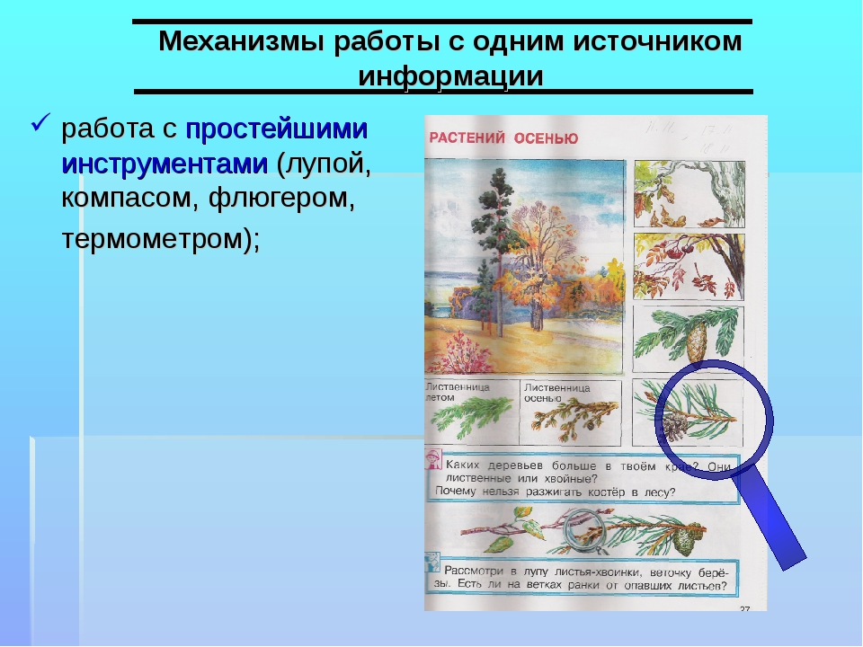 Механизмы работы с одним источником информации работа с простейшими инструме...