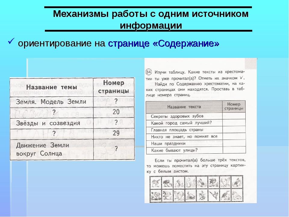 Механизмы работы с одним источником информации ориентирование на странице «С...