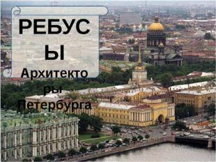 РЕБУСЫ Архитекторы Петербурга